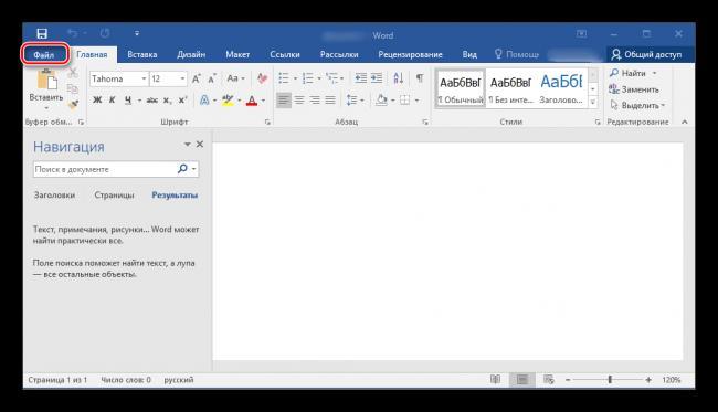 Otkryit-menyu-Fayl-dlya-obnovleniya-Microsoft-Office.png