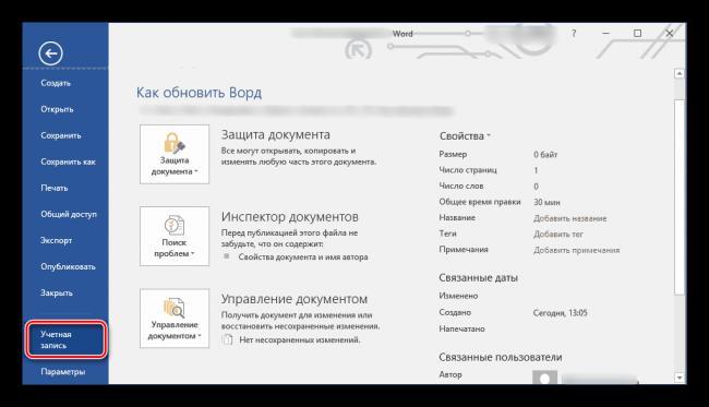 Vyibor-punkta-Uchetnyie-zapisi-v-Microsoft-Office.png