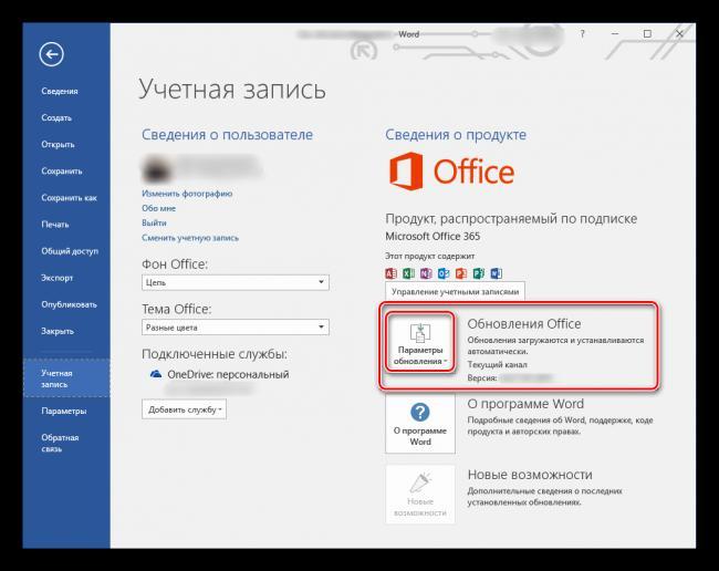 Parametryi-obnovleniya-Microsoft-Office.png
