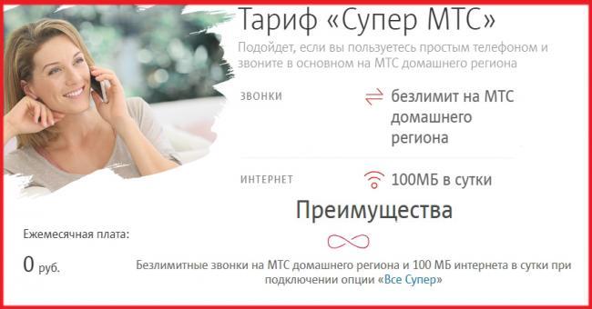 super-mts-tarif-v-krymu.jpg
