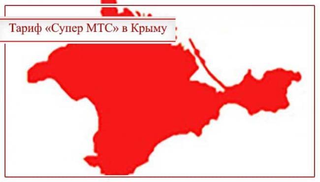 tarif-super-mts-v-krymu-2017.jpg