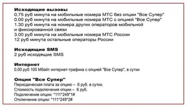 tarif-super-mts-krym.jpg