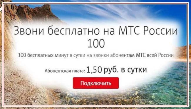 super-mts-krym-tarify-2017.jpg