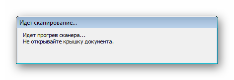 Ozhidanie-progreva-printera-Canon-pri-skanirovanii-cherez-nazhatuyu-knopku.png