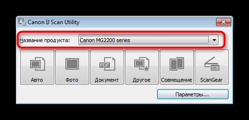 Vybor-printera-dlya-skanirovaniya-v-utilite-IJ-Scan-Utility.png