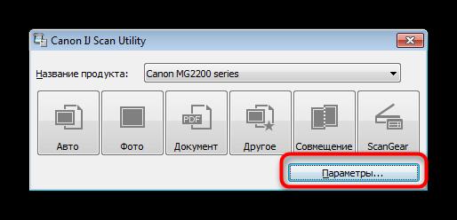 Perehod-k-dopolnitelnym-nastrojkam-utility-IJ-Scan-Utility-pered-skanirovaniem.png