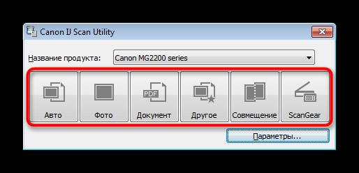 Vybor-rezhima-skanirovaniya-v-utilite-IJ-Scan-Utility.png