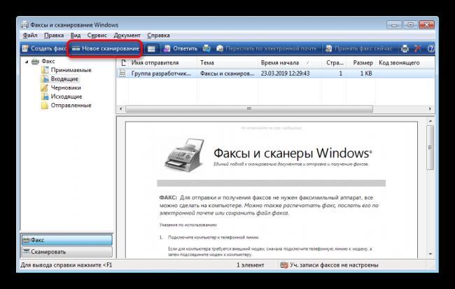 Sozdanie-novogo-skanirovaniya-v-programme-Faksy-i-skanirovanie-Windows.png