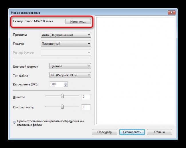 Vybor-printera-dlya-skanirovaniya-v-programme-Faksy-i-skanirovanie-Windows.png