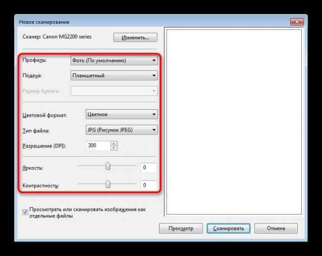 Nastrojka-skanirovaniya-v-programme-Faksy-i-skanirovanie-Windows.png