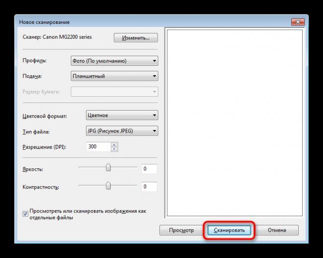Zapusk-skanirovaniya-v-programme-Faksy-i-skanirovanie-Windows.png