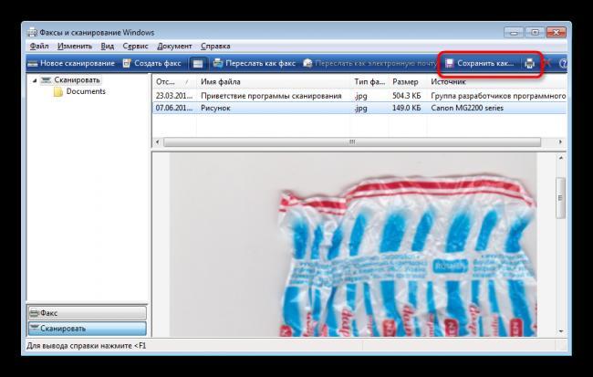 Sohranenie-gotovogo-dokumenta-posle-skanirovaniya-v-programme-Faksy-i-skanirovanie-Windows.png