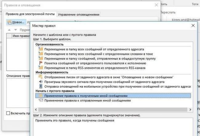 kak_nastroit_pereadresaciyu_v_outlook2.jpg