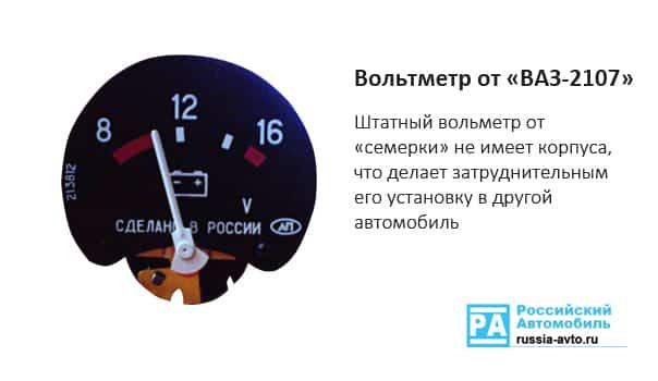 voltmeter-vaz-2107.jpg