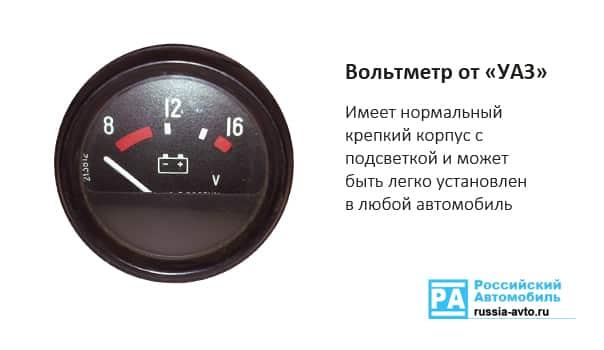 voltmeter-uaz.jpg