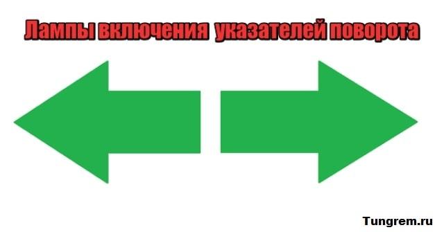 Lampa_povorotnikov_kalina.jpg