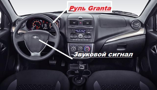 rul-i-zvukovoj-signal-lada-granta.jpg