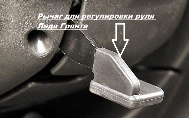 rychag-dlya-regulirovki-rulya-lada-granta.jpg