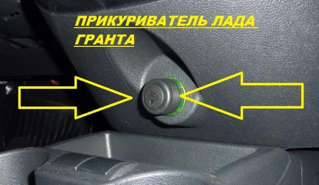 prikurivatel-lada-granta.jpg