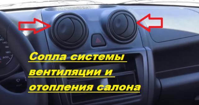 sopla-sistemy-ventilyaczii-i-otopleniya-salona-lada-granta.jpg