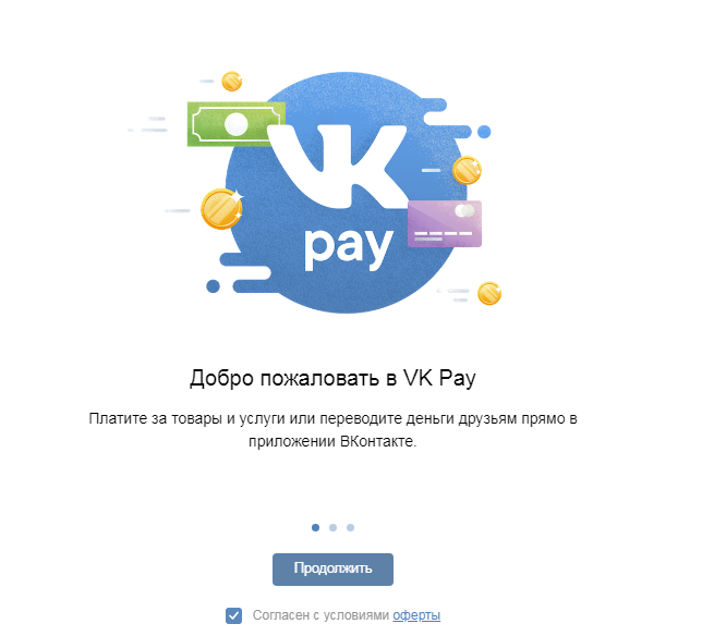 vk_pay_straanice.png