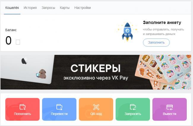 vk_pay_koshelek.png