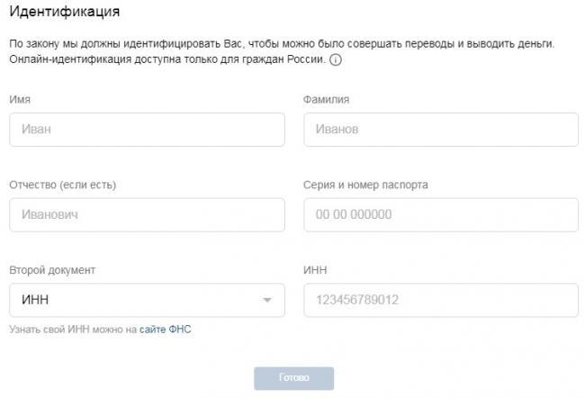 vk_pay_identifikatciya.jpg