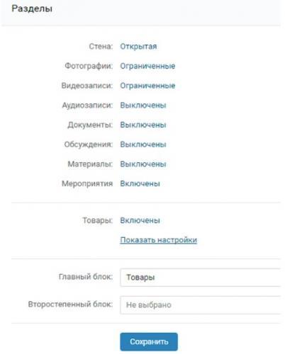 vk_pay_tovari.jpg