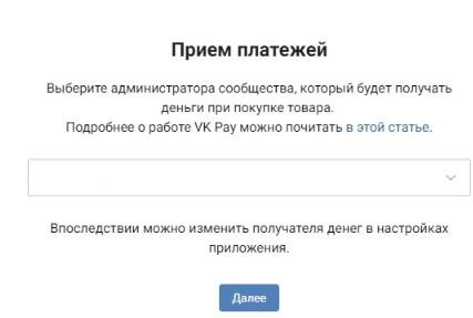 vk_pay_priem_platejey.jpg