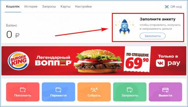 profil-polzovatelya-vk-pay-1.png
