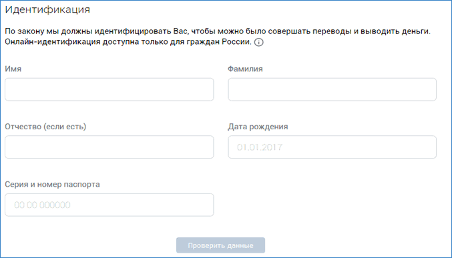 zapolnenie-ankety-uchastnika-vk-pay.png
