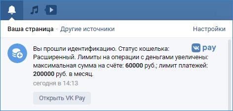 uvedomlenie-vk-pay.png