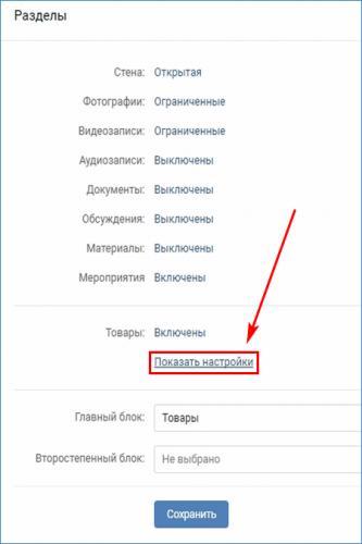 vkladka-tovary-v-gruppe-vk.png