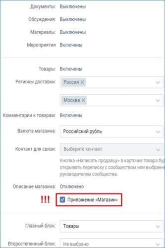 vkladka-tovary-prilozhenie-magazin-v-gruppe-vk.png