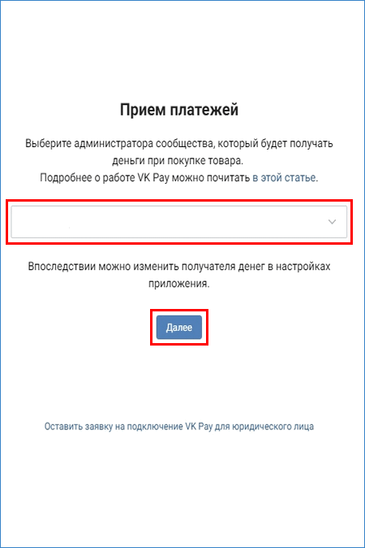 nastrojka-priema-platezhej-v-magazine-vk.png