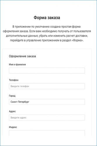 zapolnenie-formy-zakaza-v-magazine-vk.png
