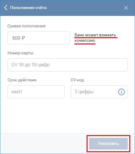 popolnenie-scheta-vk-pej.png