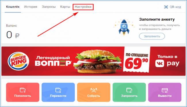 knopka-nastroek-vk-pej.png