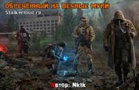 stories.imagespost_4.stalker-obrechyonnyj-na-vechnye-muki-300nsp_264.jpg