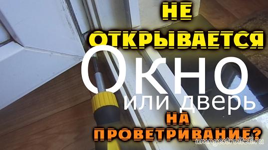 1558262331_ne-otkryvaetsya-dver-na-provetrivanie.png