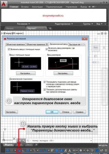 Динамический-ввод-4.jpg