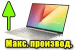 Maksimalnaya-proizvoditelnost.png