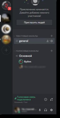 Translyatsiya-muzyki-v-Diskorde.png