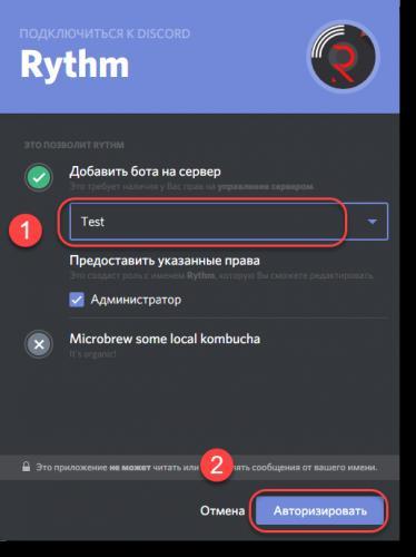 Dobavlyaem-bota-na-server-v-Diskord.png