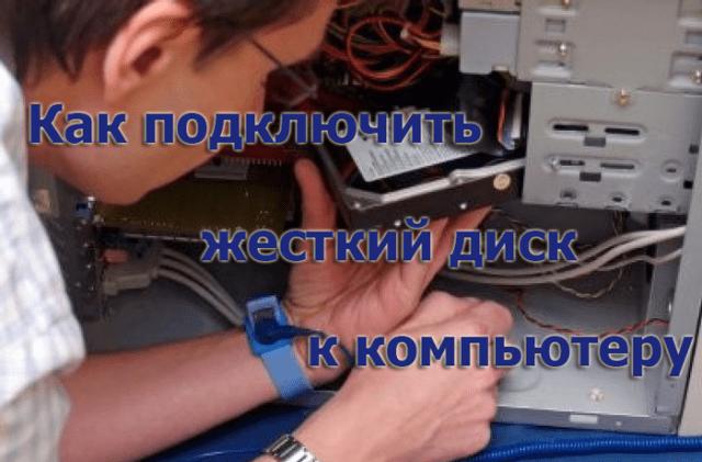podkluchit-disk-k-komputeru-640x421.png