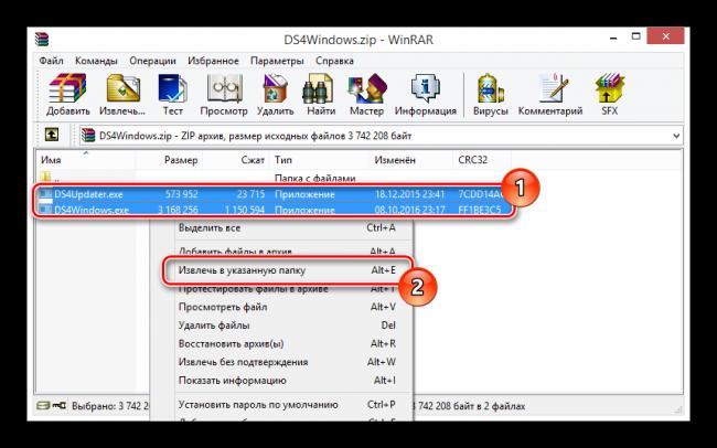 Razarhivirovanie-arhiva-DS4Windows.png