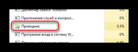 Protsess-poiska-prilozheniya-Provodnik-v-Dispetchere-zadach-v-OS-Vindovs.png