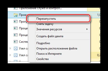 Protsess-ispolzovaniya-punkta-Perezapustit-provodnik-v-Dispetchere-zadach-v-OS-Vindovs.png
