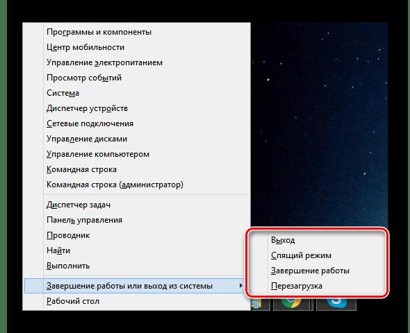 Protsess-perehoda-k-perezagruzke-kompyutera-cherez-menyu-Pusk-v-OS-Windows-8.png