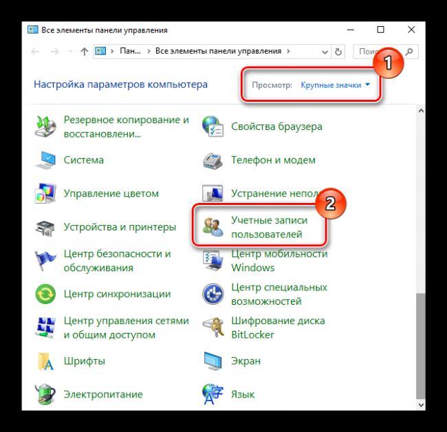 Protsess-perehoda-k-oknu-upravleniya-uchetnyimi-zapisyami-v-OS-Windows-10.png